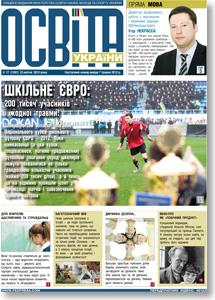 Газета «Освіта України»
