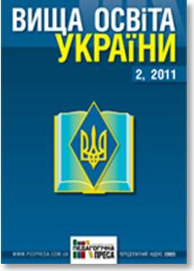 Вища освіта України
