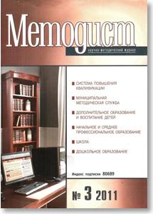 Методист