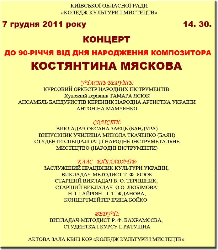 КонцертКостянтина мяскова 7 грудня 2011 року