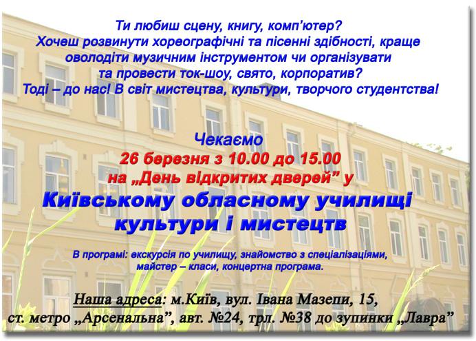 день відкритих дверей у київському обласному училищі культури і мистецтва
